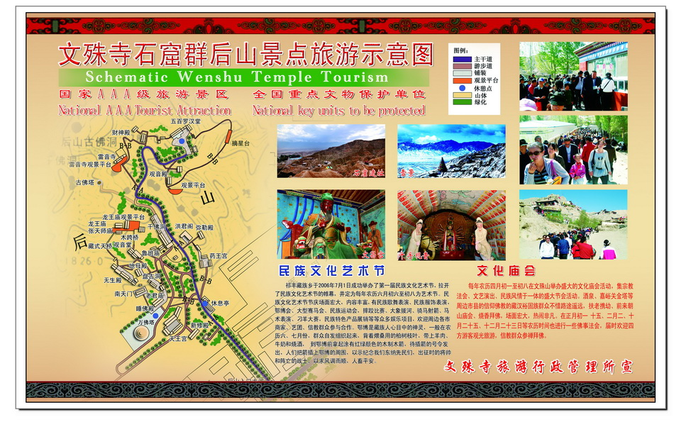 文殊寺石窟群后山景点旅游示意图